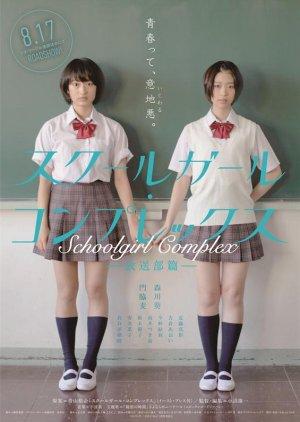 School Girl Complex