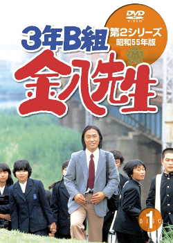 3 nen B gumi Kinpachi Sensei 2 (1980) poster