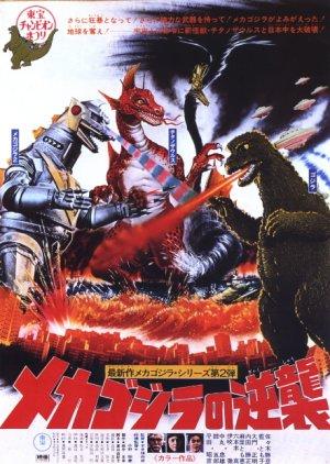 Terror of Mechagodzilla (1975) poster