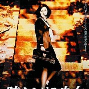 The Girl Who Runs Through Time (1997) photo