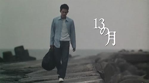 13 no Tsuki (2006) poster