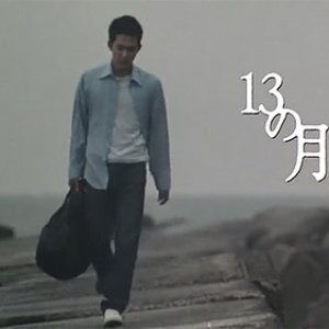 13 no Tsuki (2006) photo