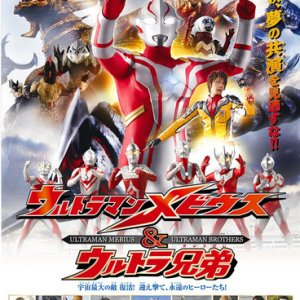 Ultraman Mebius & Ultra Brothers (2006) photo