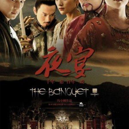 The Banquet (2006) photo