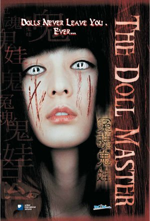 The Doll Master (2004) photo