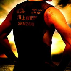 Umizaru 4: Brave Hearts (2012) photo