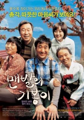 Barefoot Ki Bong (2006) poster