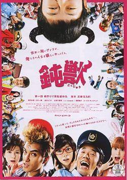 Donju  (2009) poster