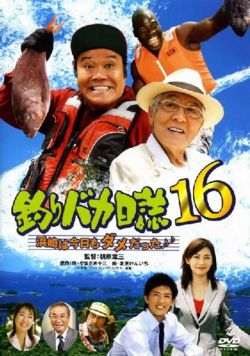 Free and Easy 16 (2005) poster
