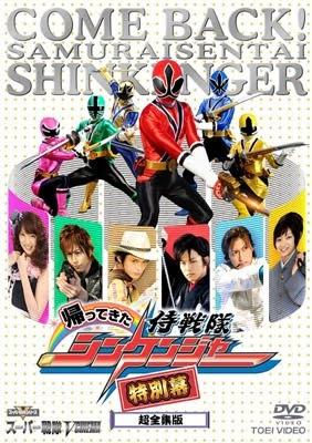 Samurai Sentai Shinkenger Returns: Special Act (2010) poster