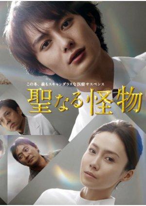 Seinaru Kaibutsutachi (2012) poster
