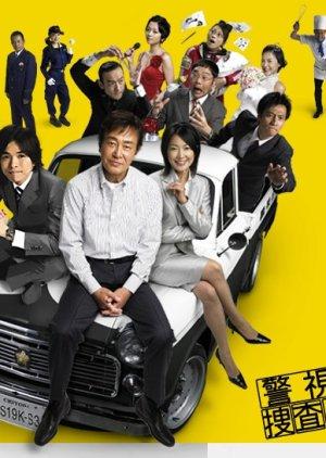 Keishichou Sousa Ikka 9-Gakari 3 (2008) poster