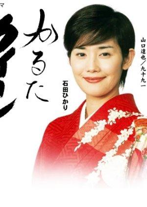 Karuta Queen