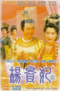 The Legend of Lady Yang (2000) photo