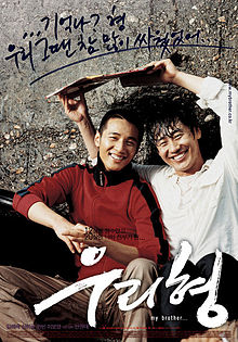 My Brother (2004) poster