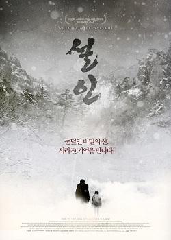 When Winter Screams (2013) poster
