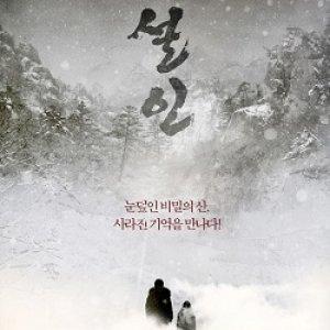 When Winter Screams (2013) photo