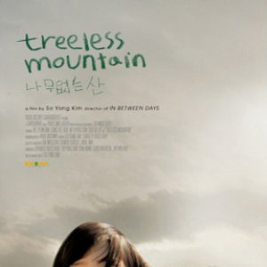 Treeless Mountain (2009) photo