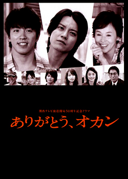 Arigatou, Okan (2008) poster