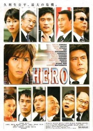 HERO (2007) poster