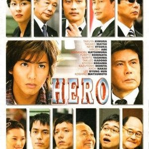 HERO (2007) photo
