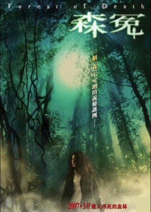Forest of Death (2007) poster