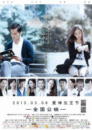 Fall in Love (2013) poster