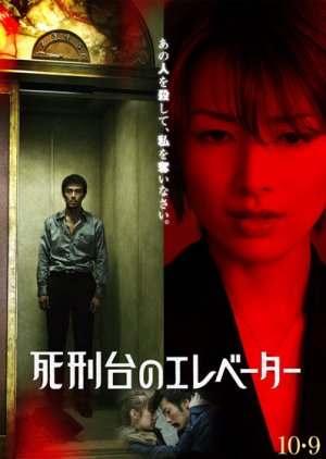 Elevator to the Gallows (2010) poster