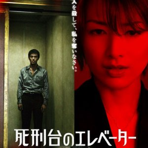 Elevator to the Gallows (2010) photo