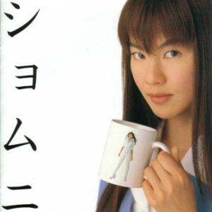 Shomuni (1998) photo