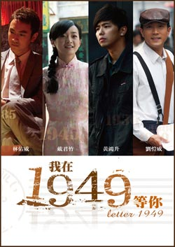 Letter 1949 (2009) poster