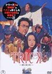 Trick (watch order)