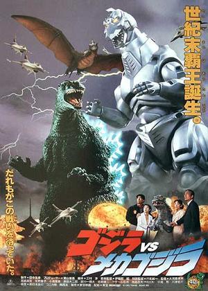 Godzilla vs. Mechagodzilla (1993) poster