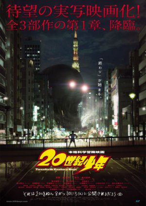 20th Century Boys 1: Beginning of the End japanese movie review