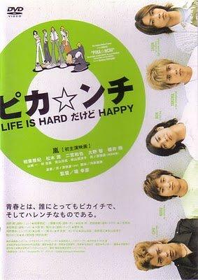Pika*nchi Life Is Hard However Happy (2002) photo