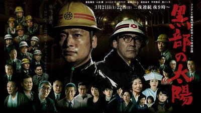 Kurobe no Taiyo (2009) poster