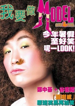 Super Model (2004) poster