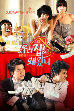 Why Did You Come to My House? (2008) poster