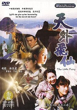 The Little Fairy (2006) poster