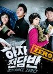 Romance Zero