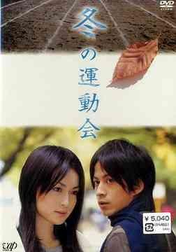 Fuyu no Undokai