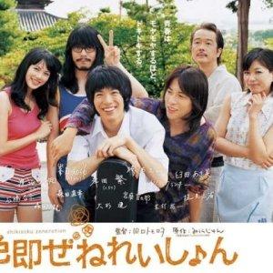 The Shikisoku Generation (2009) photo