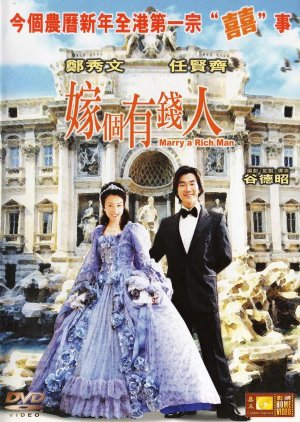 Marry a Rich Man (2002) poster