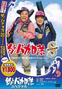 Freen and Easy Special Version (1994) poster