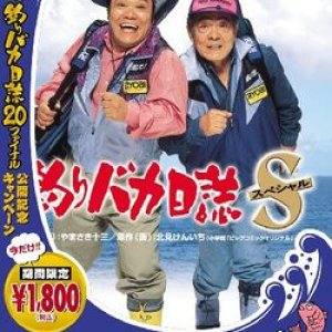 Freen and Easy Special Version (1994) photo