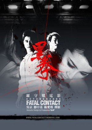 Fatal Contact (2006) poster