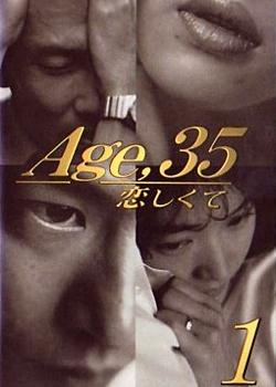 Age 35 Koishikute