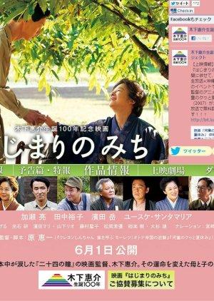 Kinoshita Keisuke Story