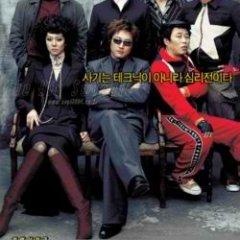The Big Swindle (2004) photo