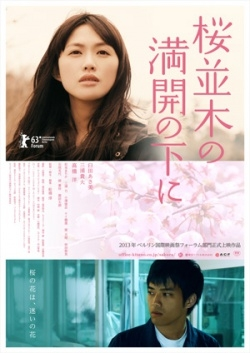 Cold Bloom (2013) poster